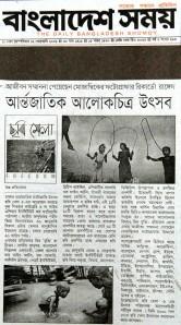 Bangladesh Shomoi
