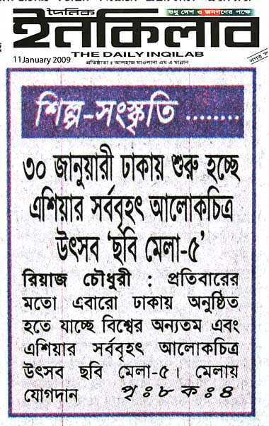 cmv-pre-press-paper-cutting-inquilab