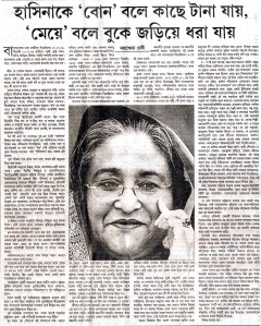 Article on Mahasweta's trip to Bangladesh in Statesman